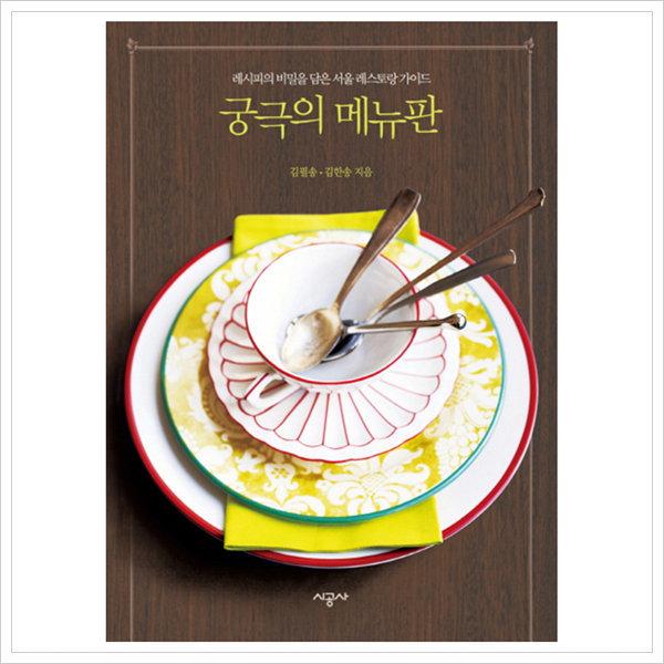 궁극의 메뉴판 : 레시피의 비밀을 담은 서울 레스토랑 상품이미지
