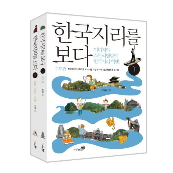 한국지리를 보다 세트 : 이미지와 스토리텔링의 한국 상품이미지