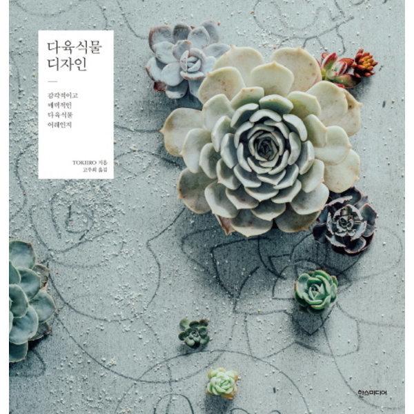 다육식물 디자인 : 감각적이고 매력적인 다육식물 어 상품이미지