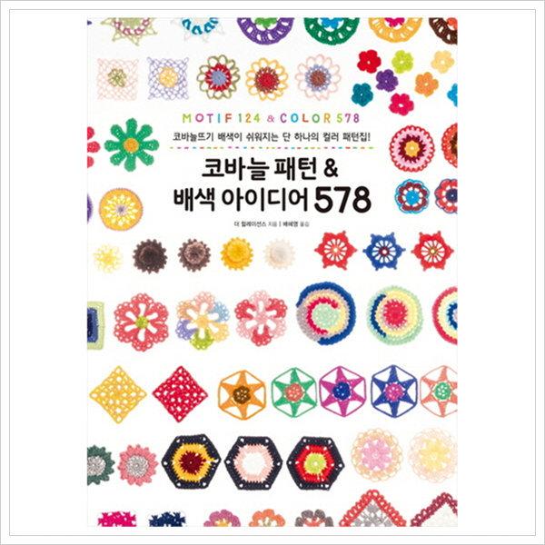 코바늘 패턴   배색 아이디어 578 : 코바늘뜨기 배색 상품이미지