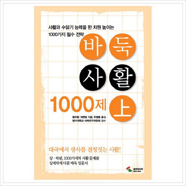 바둑사활 1000제(상) : 사활과 수읽기 능력을 한차원 상품이미지