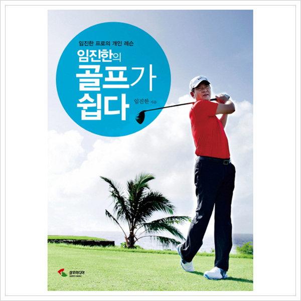 임진한의 골프가 쉽다 : 임진한 프로의 개인 레슨 상품이미지