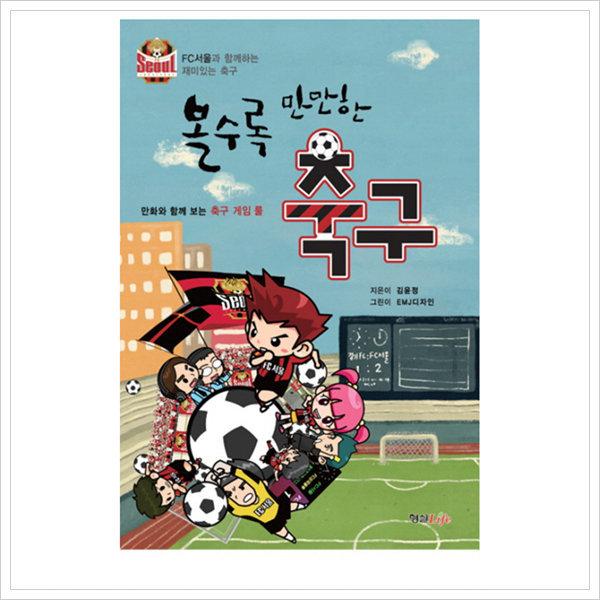 볼수록 만만한 축구 : 만화와 함께 보는 축구 게임 룰 상품이미지