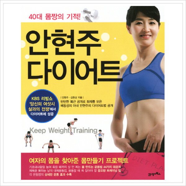 40대 몸짱의 기적 안현주 다이어트 : 여자의 몸을 찾 상품이미지