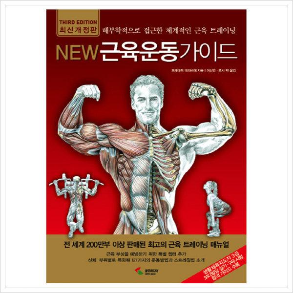 NEW 근육운동가이드  개정판 3판 상품이미지