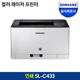 SL-C433 레이저프린터 / 4색 토너포함 캐쉬증정 (SU)