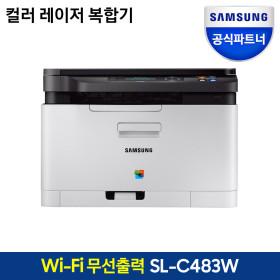 SL-C483W 레이저복합기 / 4색 토너포함 무료배송 (SU)