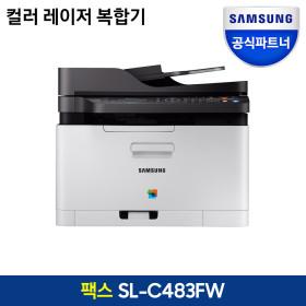 SL-C483FW 레이저복합기 / 4색 토너포함 무료배송 (SU)