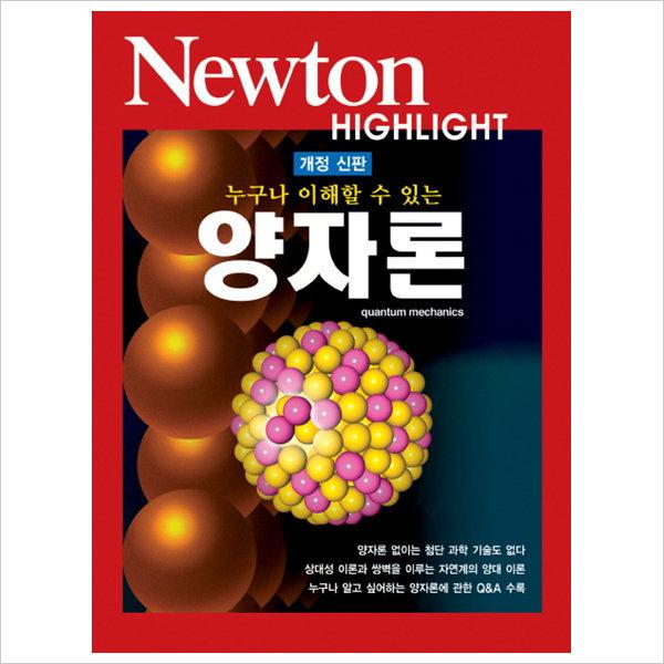누구나 이해할수 있는 양자론 (Newton Highlight)  개 상품이미지
