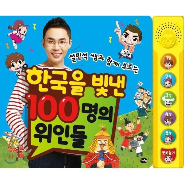 설민석 쌤과 함께 부르는 한국을 빛낸 100명의 위인들  설민석 상품이미지