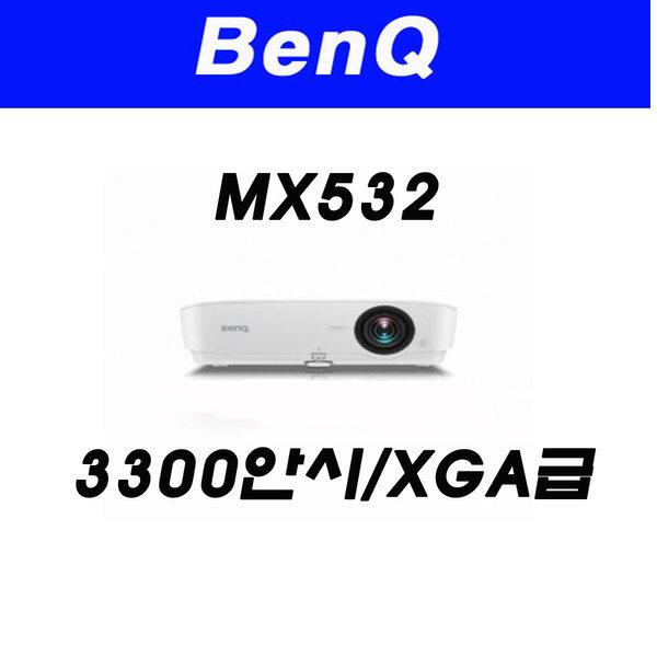 벤큐 MX532 3300안시-XGA-당일출고j1 상품이미지