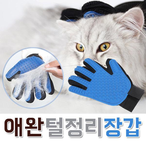 애완동물 털정리 장갑 트루터치 간편분리 털갈이/제거 상품이미지