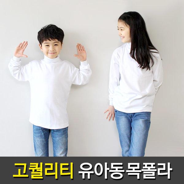 (( 신규핫딜 )) 유아/아동용 고퀄리티 국산 목폴라티 상품이미지