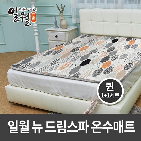 일월 드림스파 온수매트 더블1+1 투난방/일월매트/온 상품이미지