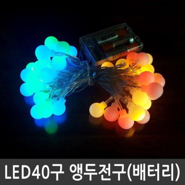 LED 40구 앵두전구 컬러혼합 건전지용 크리스마스조 상품이미지