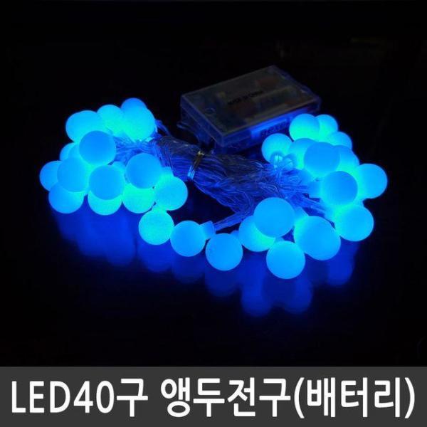 LED 40구 앵두전구 청색 건전지용 크리스마스조명 상품이미지