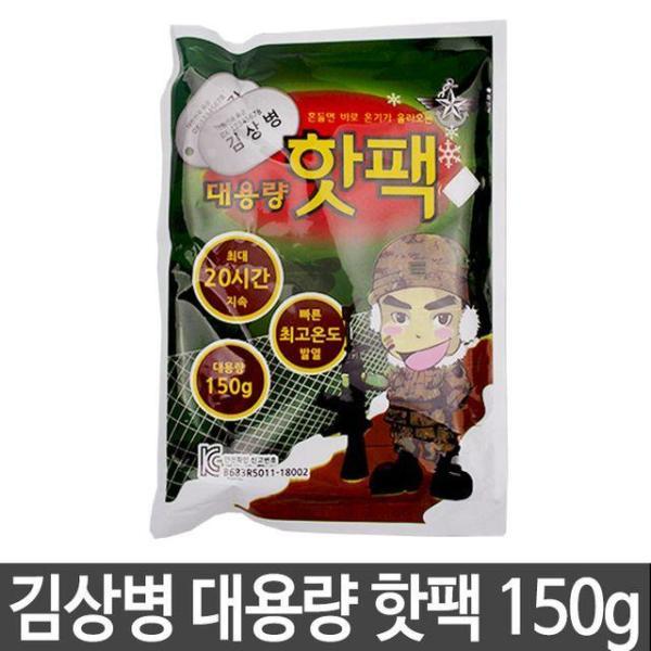 김상병 대용량 핫팩 150g 손핫팩 20시간지속 150g 상품이미지
