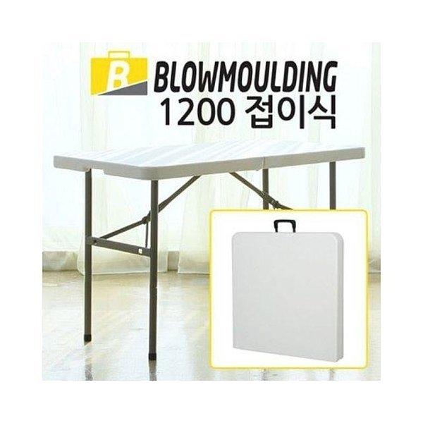 브로몰딩 접이식테이블 W1220xD610 상품이미지