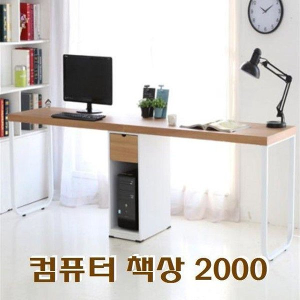 k2007 코지 컴퓨터책상 2000 서재책상 상품이미지