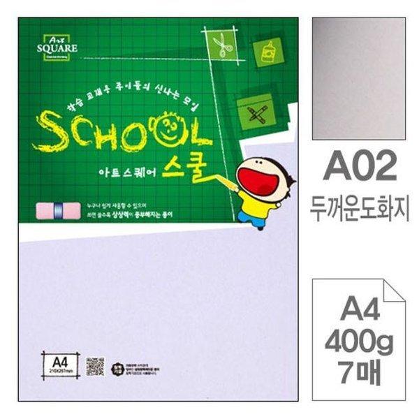 흑캔트지 검정도화지 8절 180g 125장 -31445 상품이미지