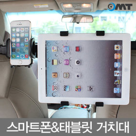 OMT 차량용 헤드레스트 2in1 태블릿거치대 OTA-5012
