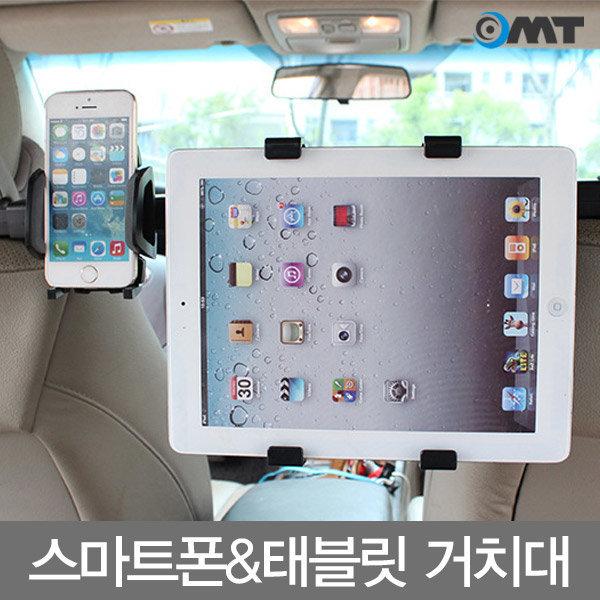 OMT 차량용 헤드레스트 2in1 태블릿거치대 OTA-5012 상품이미지
