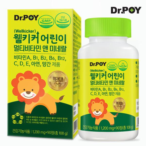 웰키커 어린이 멀티비타민 앤 미네랄 90정 상품이미지