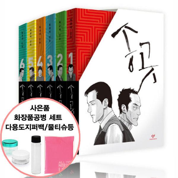 송곳 1~6권 세트 (창비) - 세트당 사은품 예약판매 11월15일 발송예정 상품이미지