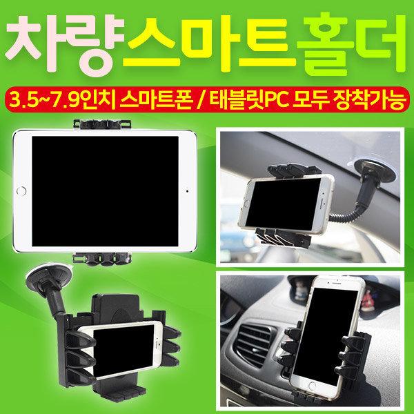 샤프 자동차 핸드폰거치대 차량용 송풍구 스마트폰 상품이미지