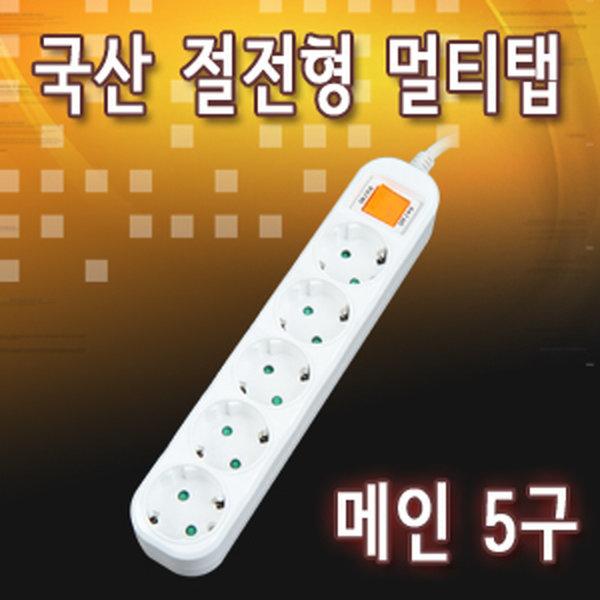 국산정품 멀티탭 접지 5구 2.5M 절전형 안전인증 상품이미지