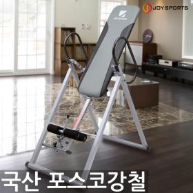 포스코강철 국산 B1 거꾸리 꺼꾸리 운동