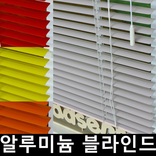알루미늄 블라인드/롤스크린/브라인드/롤/커튼/커텐 상품이미지