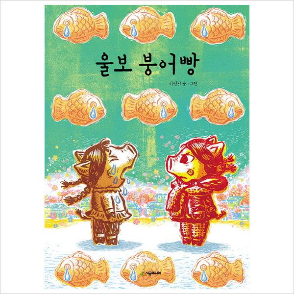 울보 붕어빵 (리리 이야기)  양장 상품이미지