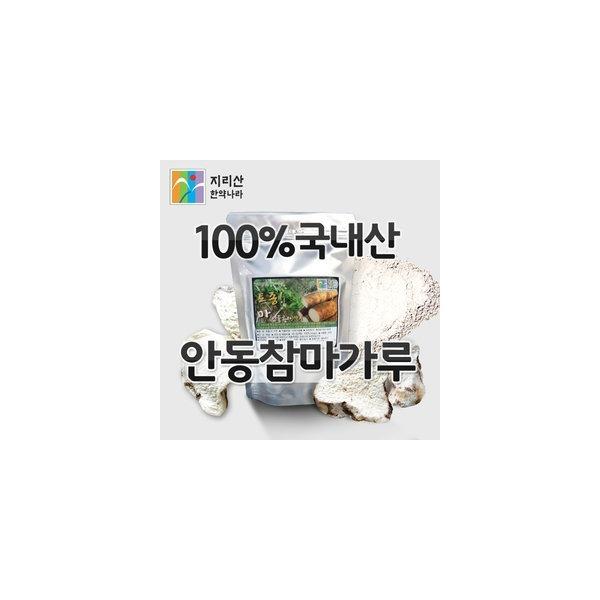 마가루/효소/울금/검은콩/도라지/율무/녹차/뽕잎가루 상품이미지