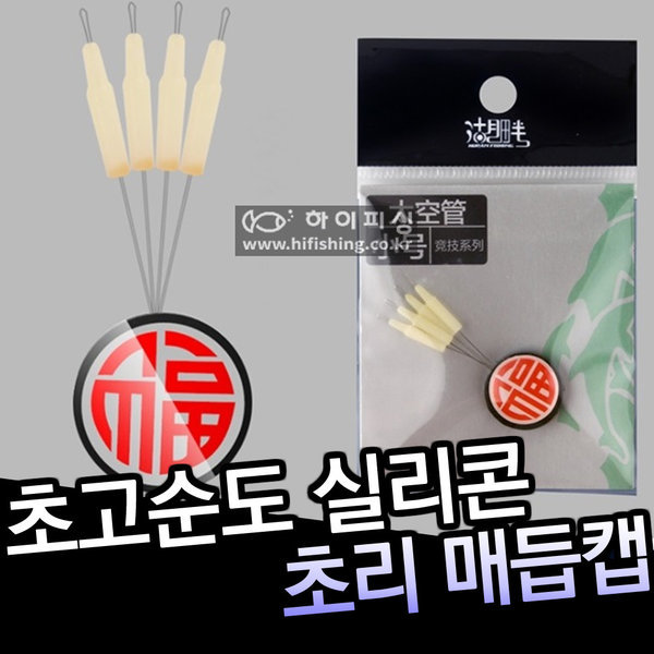 고순도 실리콘 초리 매듭캡/EC780008 상품이미지