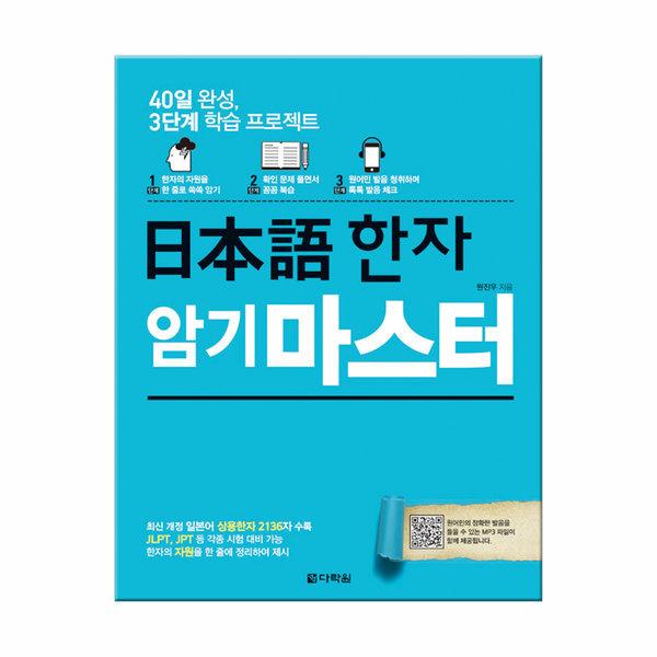 다락원  日本語 한자 암기 마스터 본서+MP3무료제공 40일 완성  3단계 학습 프로젝트 (사은품/무료배송) 상품이미지