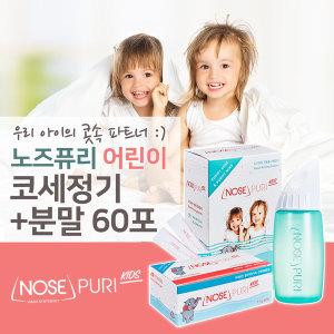 노즈퓨리(어린이코세척기+60포)코세정/이상민코세척기