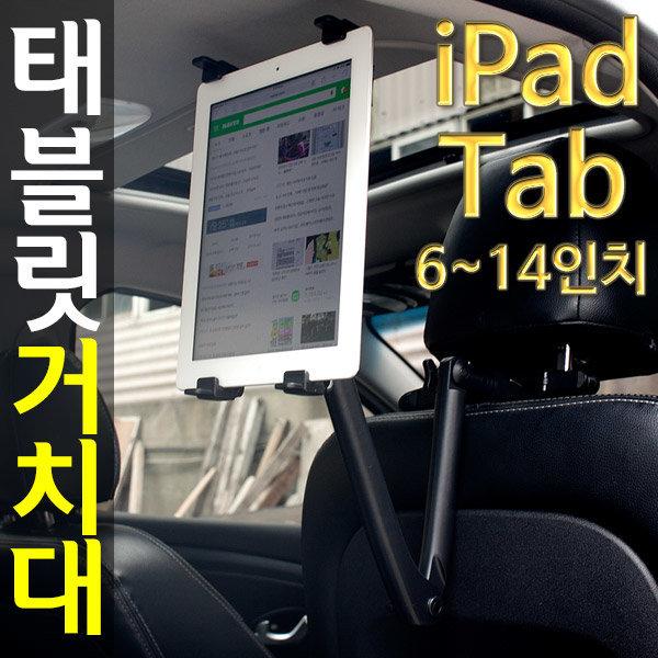 차량용 헤드레스트 거치대 아이패드 태블릿 PC 자동차 상품이미지