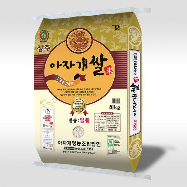 2020년 경북 상주 햇 일품 아자개쌀 20kg/10kg 특등급 상품이미지