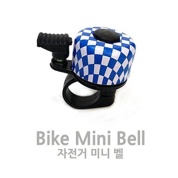 자전거미니벨 - 자전거용품 자전거벨 자전거미니벨 상품이미지