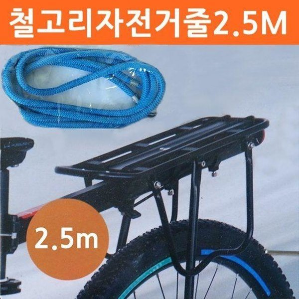 철고리자전거줄2.5M 2개 핸드카 다용도로프 탄성로 상품이미지