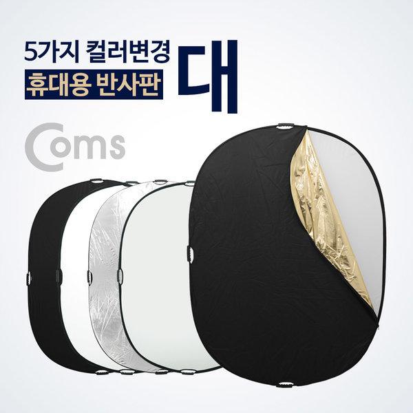 IE795 Coms 휴대용 반사판(야외촬영/그립형)5color대 상품이미지