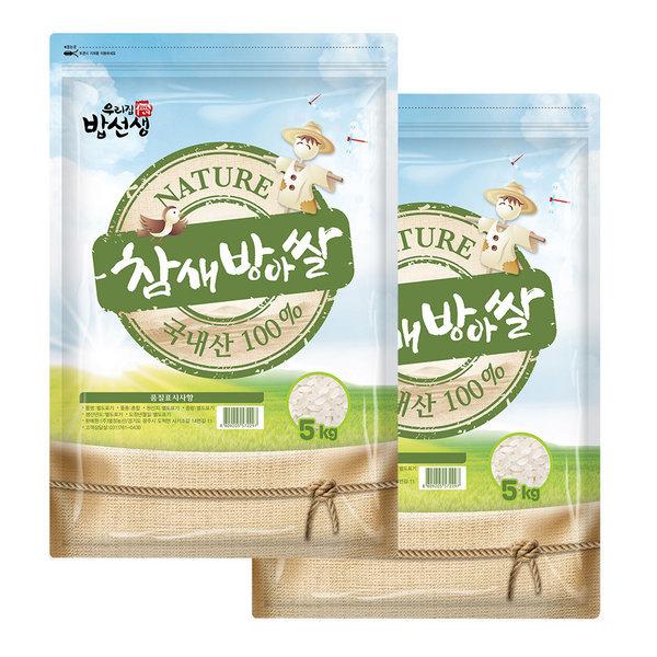 참새방아쌀10kg 밥선생 (5kg 2봉) 상품이미지