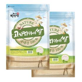 고시히카리쌀10kg(5kg2봉) 지퍼팩