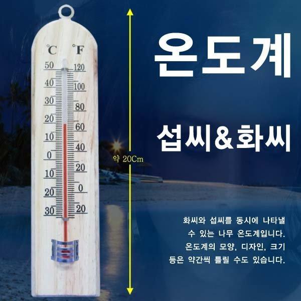 C325/온도계/막대온도계/실내온도계/주방온도계 상품이미지