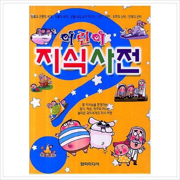 어린이 지식사전  2판   양장 상품이미지
