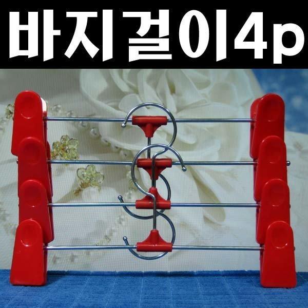 F005/바지걸이/4p/국산/바지걸이행거/논슬립바지걸이 상품이미지