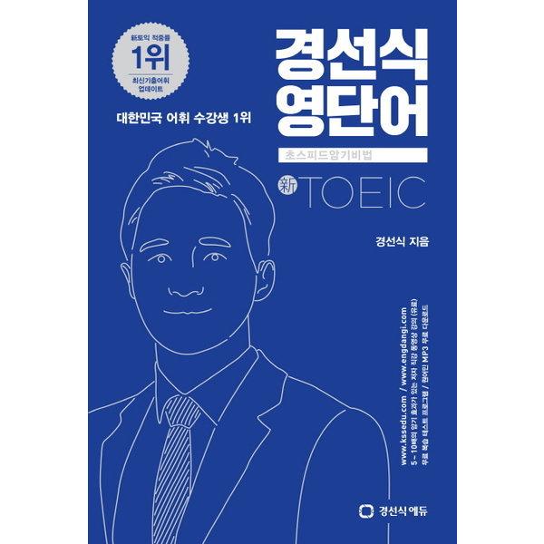 경선식 영단어 초스피드암기비법: 신토익(TOEIC)  개 상품이미지