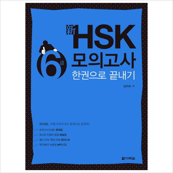 신 HSK 6급 모의고사 한권으로 끝내기 (CD1장포함) 상품이미지