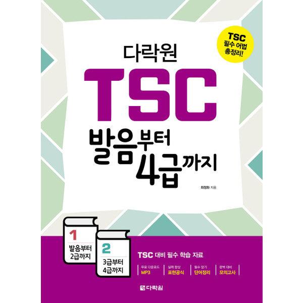 다락원 TSC 발음부터 4급까지 : TSC 필수 어법 총정리 상품이미지